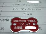 20110423_0231